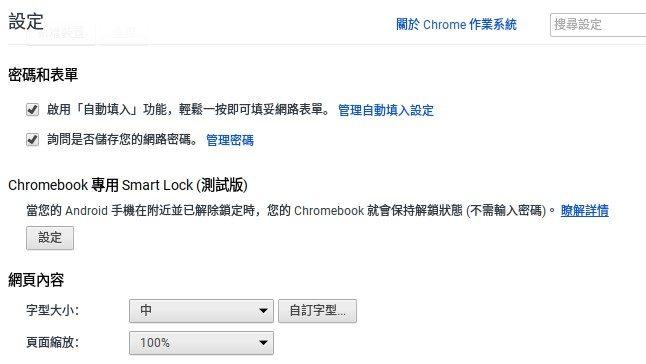 chromebook smart lock 01