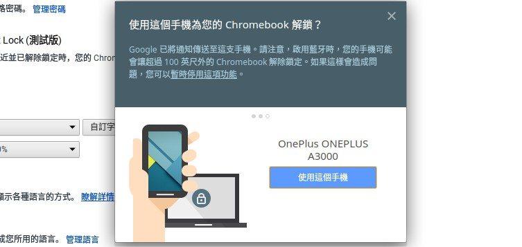 chromebook smart lock 03