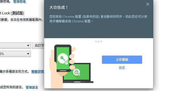 chromebook smart lock 04