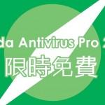 【限時免費】Panda Antivirus Pro 2016 專業防毒讓你爽用半年!