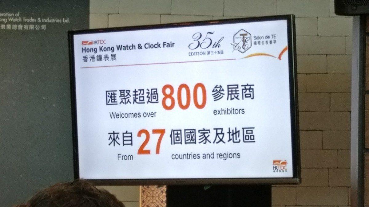 HKTDC_Watch_PC_2016_03