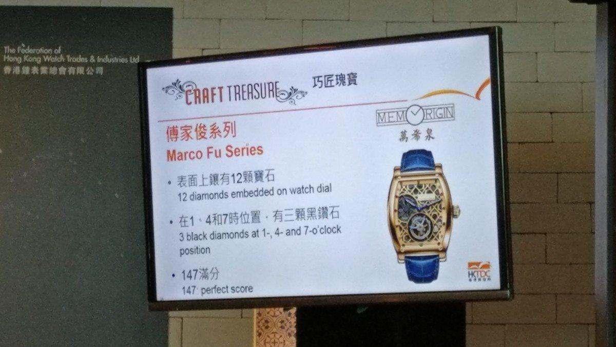 HKTDC_Watch_PC_2016_05
