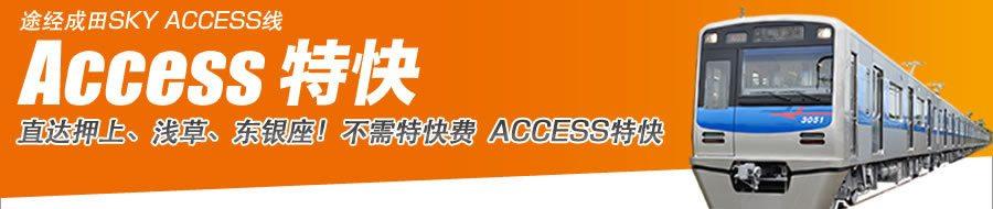 accessexpress01