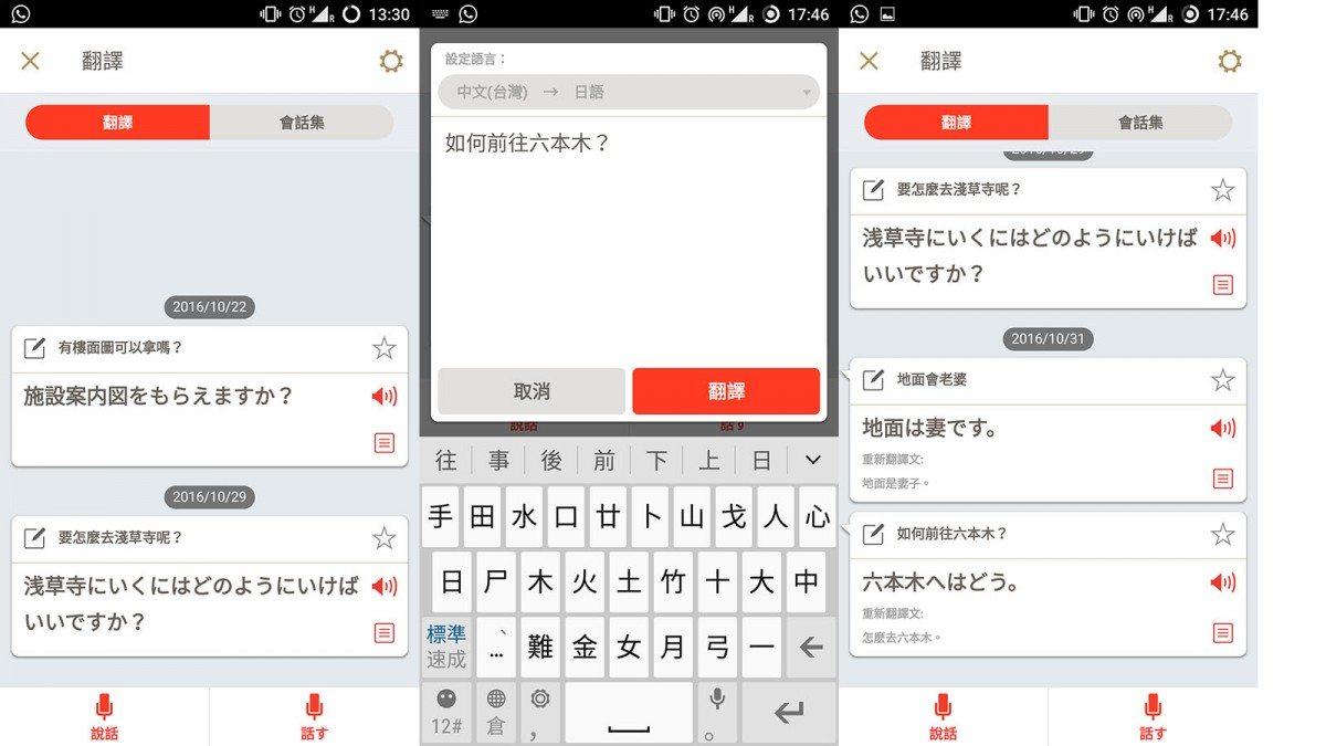 最右邊那張圖可以看到語音辨識錯誤了,但只要通過中間的文字輸入也可以作出改正。