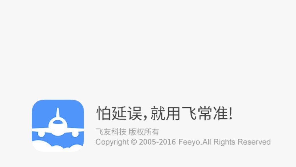 fei-chang-zhun_air_1