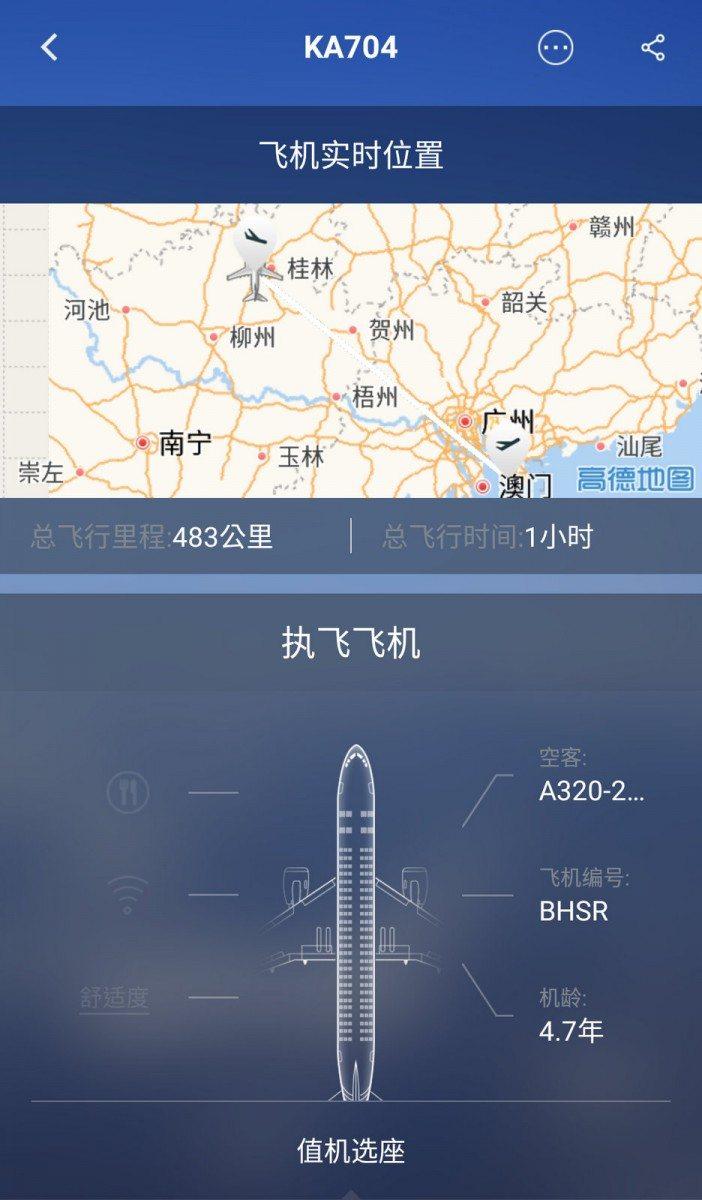 fei-chang-zhun_air_3