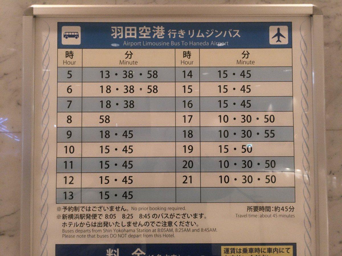 shin-yokohama-prince-hotel_21