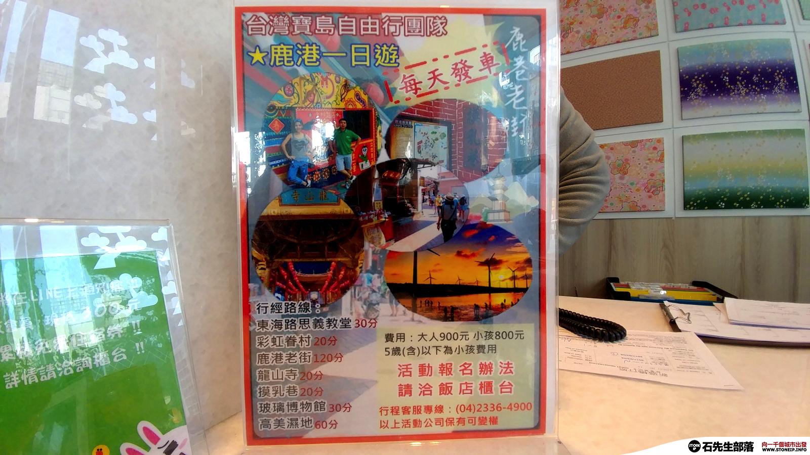 TaiChung_Visit_01