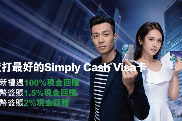 SCB-Simply_Cash_Visa_Card