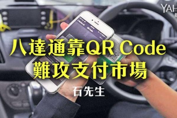octopus qr code