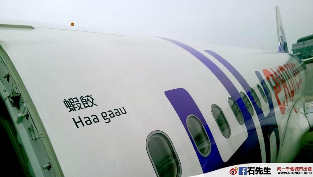 香港快運 Hk Express 香港到關西體驗 後生仔唔好偷食啦 石先生部落